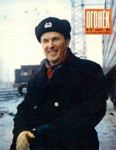 Огонек 1971 №12