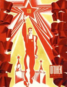 Огонек 1971 №13