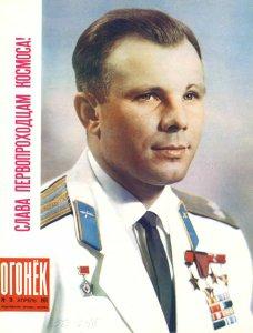 Огонек 1971 №15
