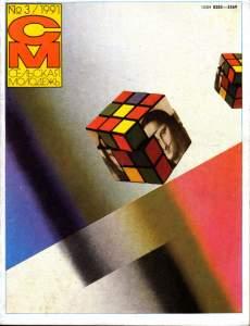 Сельская молодежь 1991 №03